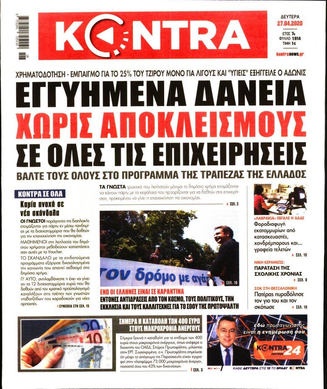 Πρωτοσέλιδο Εφημερίδας - KONTRA NEWS - 2020-04-27