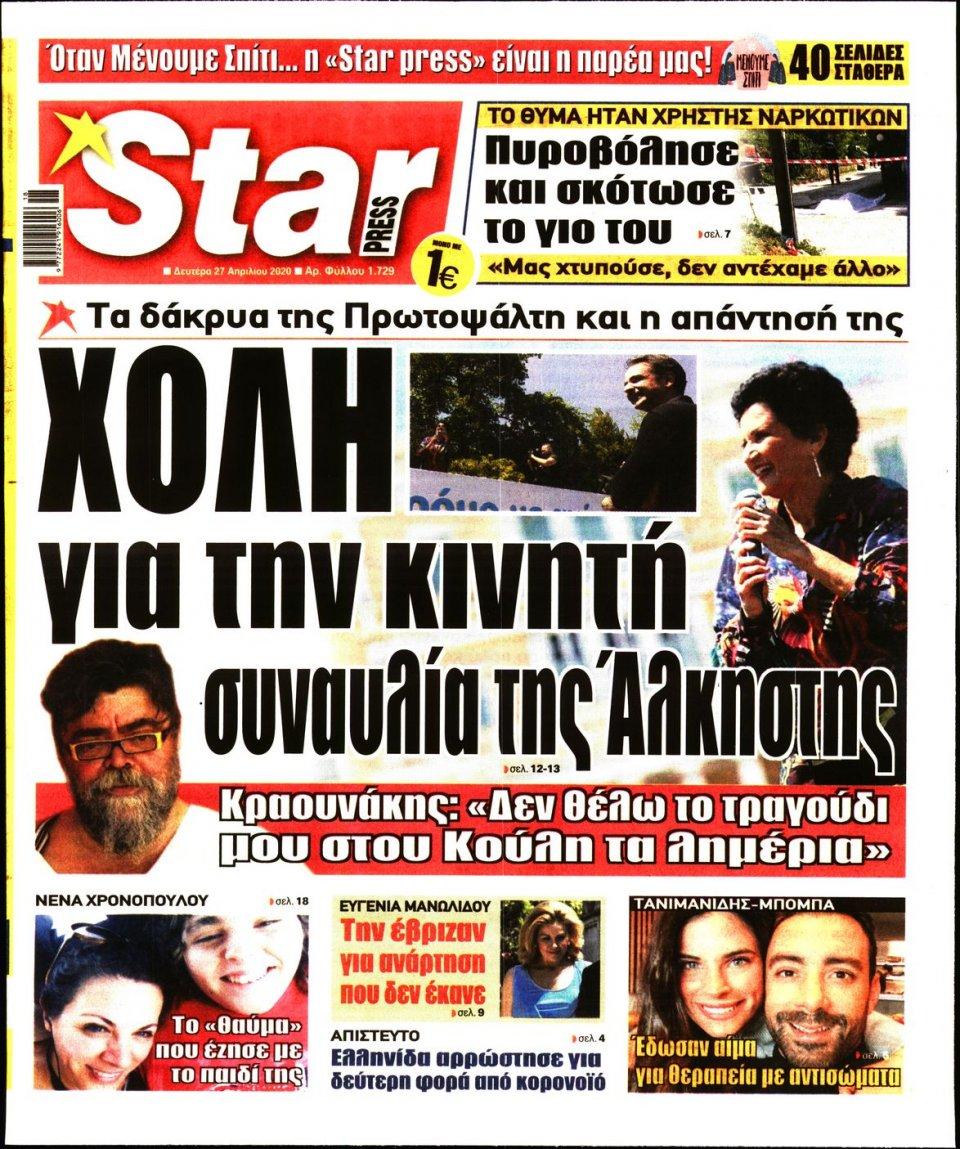 Πρωτοσέλιδο Εφημερίδας - STAR PRESS - 2020-04-27