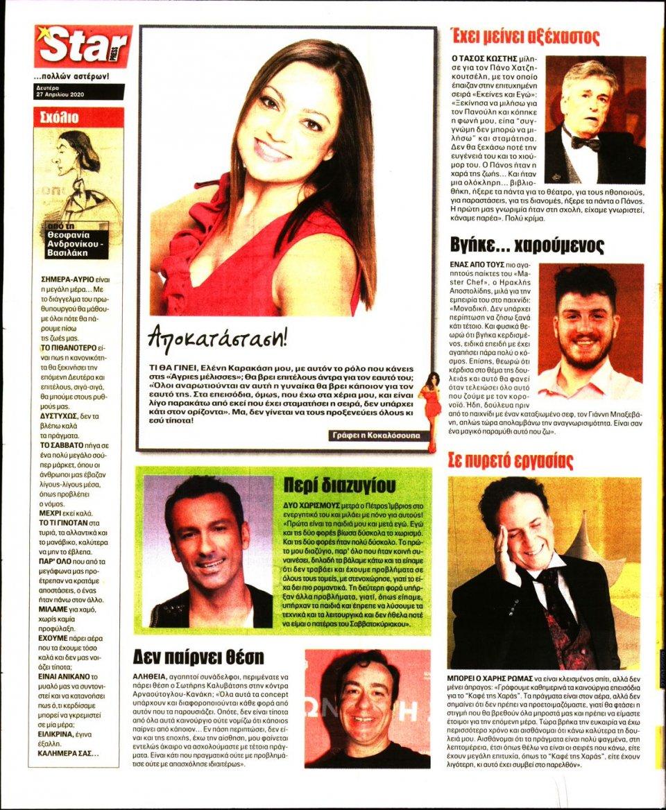 Οπισθόφυλλο Εφημερίδας - STAR PRESS - 2020-04-27