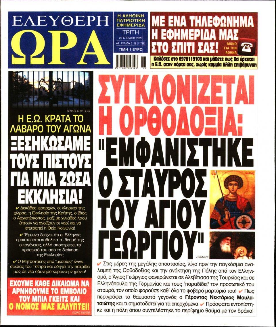 Πρωτοσέλιδο Εφημερίδας - Ελεύθερη Ώρα - 2020-04-28