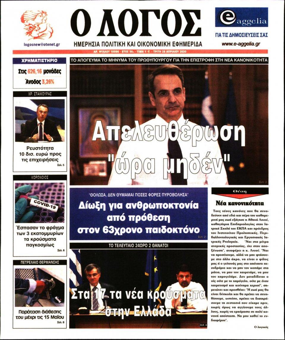 Πρωτοσέλιδο Εφημερίδας - Λόγος - 2020-04-28