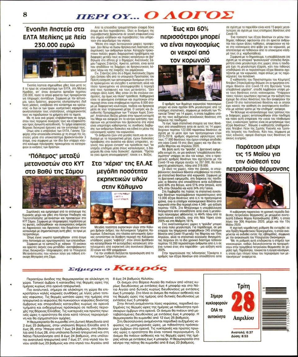 Οπισθόφυλλο Εφημερίδας - Λόγος - 2020-04-28