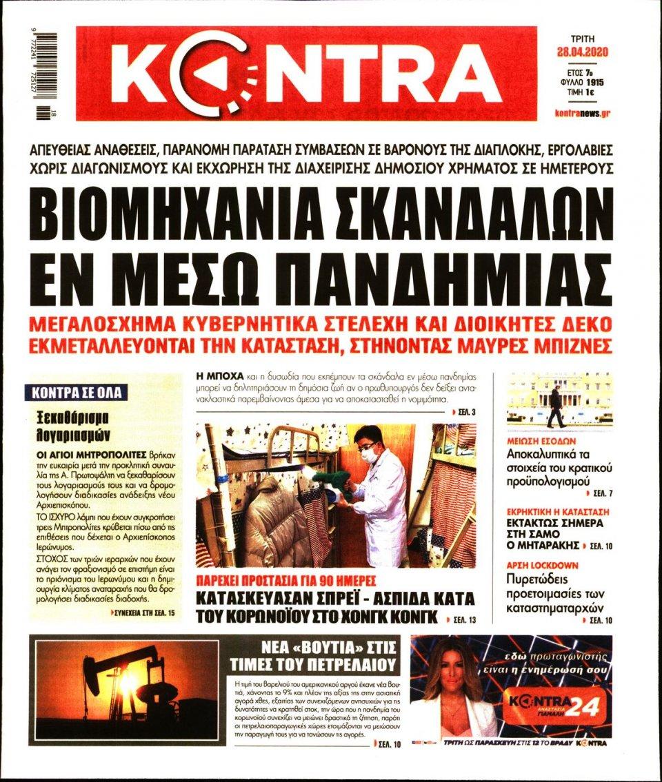 Πρωτοσέλιδο Εφημερίδας - KONTRA NEWS - 2020-04-28