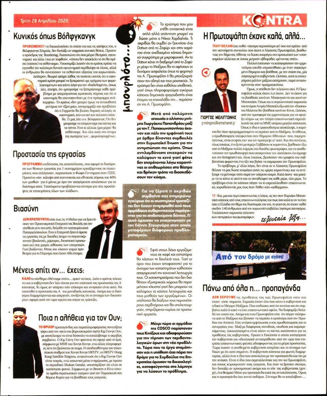 Οπισθόφυλλο Εφημερίδας - KONTRA NEWS - 2020-04-28