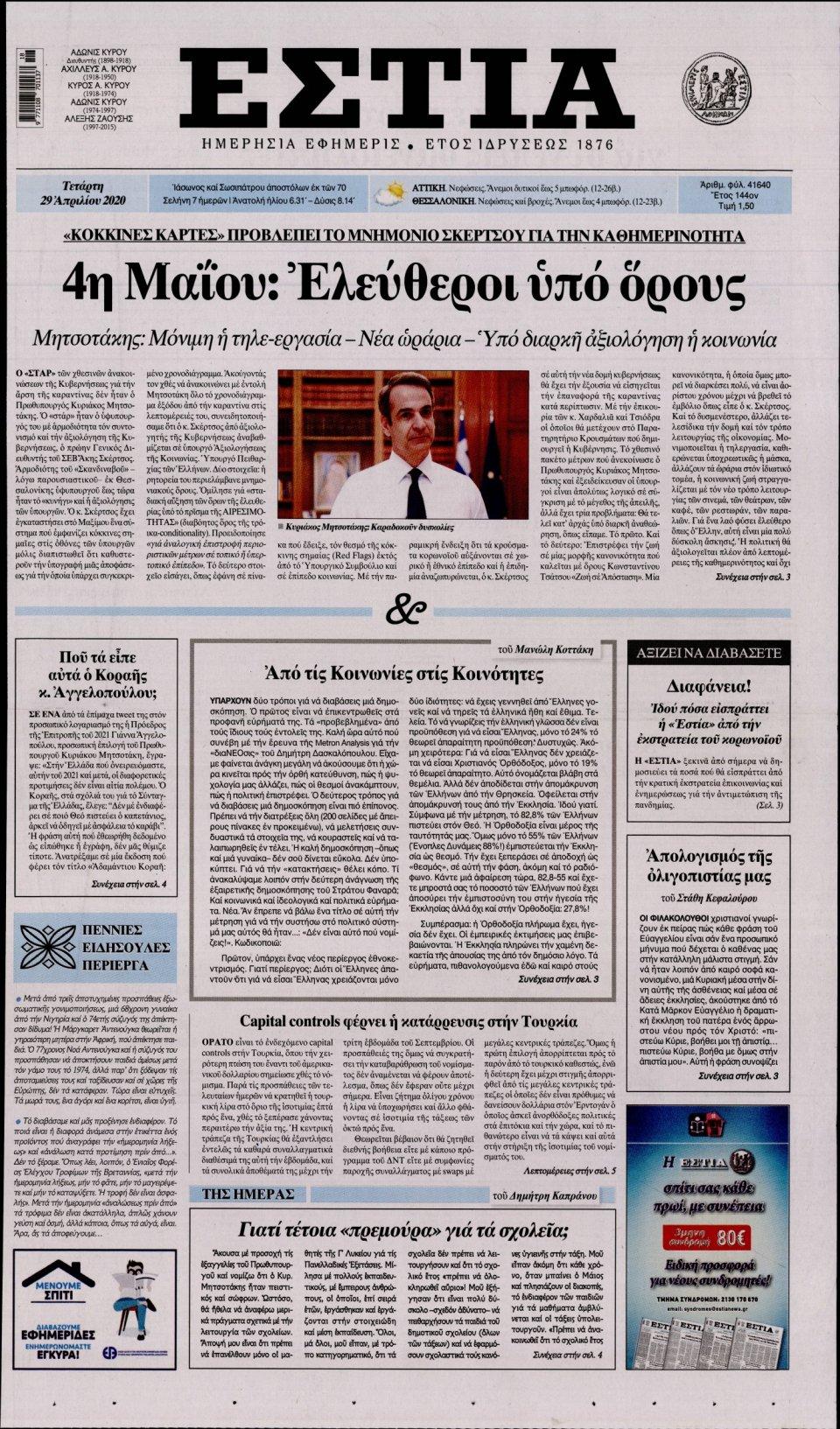 Πρωτοσέλιδο Εφημερίδας - Εστία - 2020-04-29