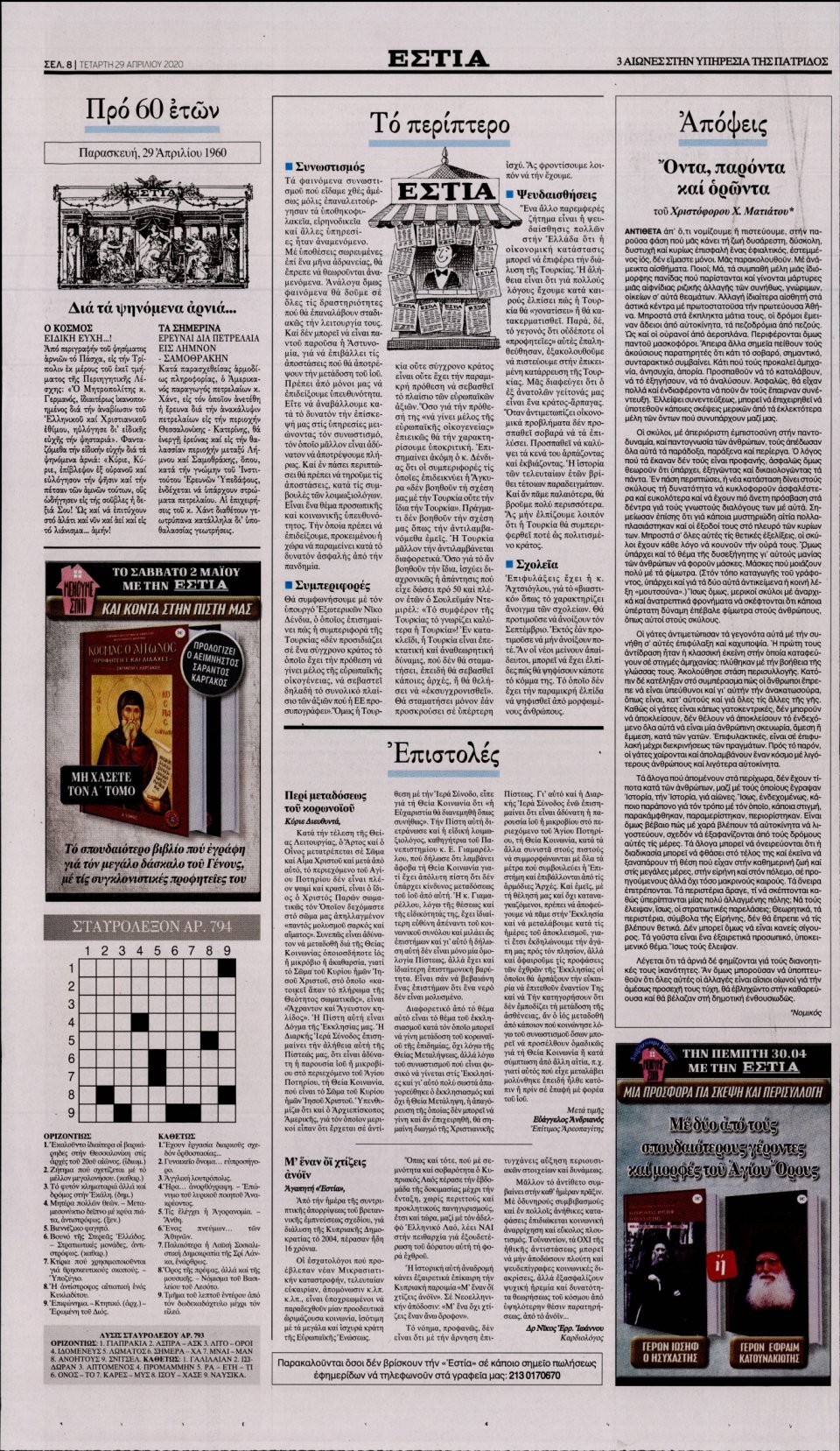 Οπισθόφυλλο Εφημερίδας - Εστία - 2020-04-29