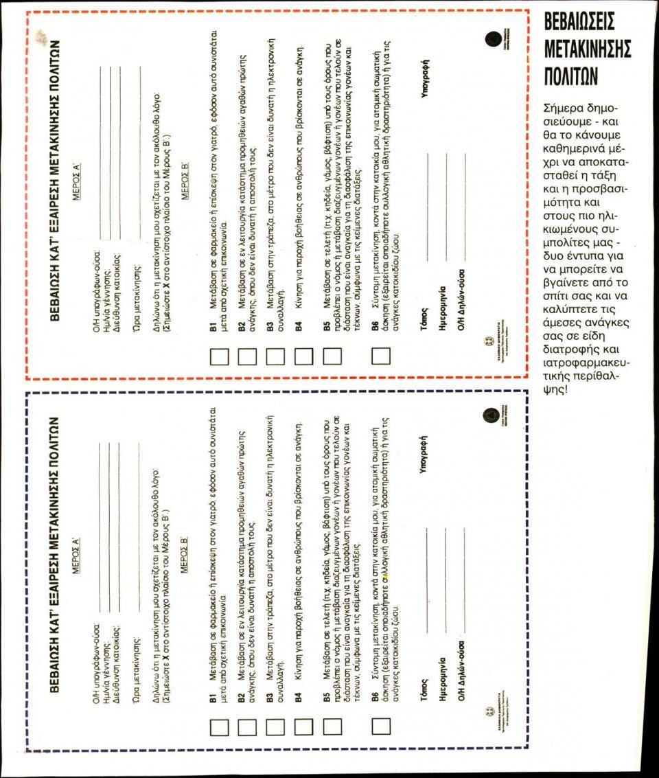 Οπισθόφυλλο Εφημερίδας - Ελεύθερη Ώρα - 2020-04-29