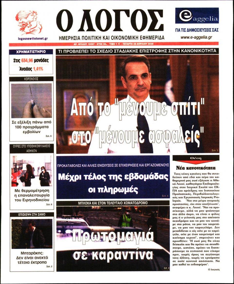 Πρωτοσέλιδο Εφημερίδας - Λόγος - 2020-04-29