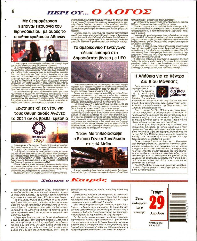 Οπισθόφυλλο Εφημερίδας - Λόγος - 2020-04-29