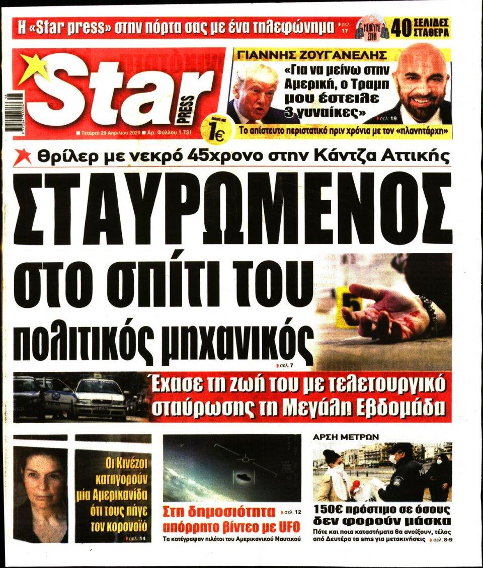 Πρωτοσέλιδο Εφημερίδας - STAR PRESS - 2020-04-29