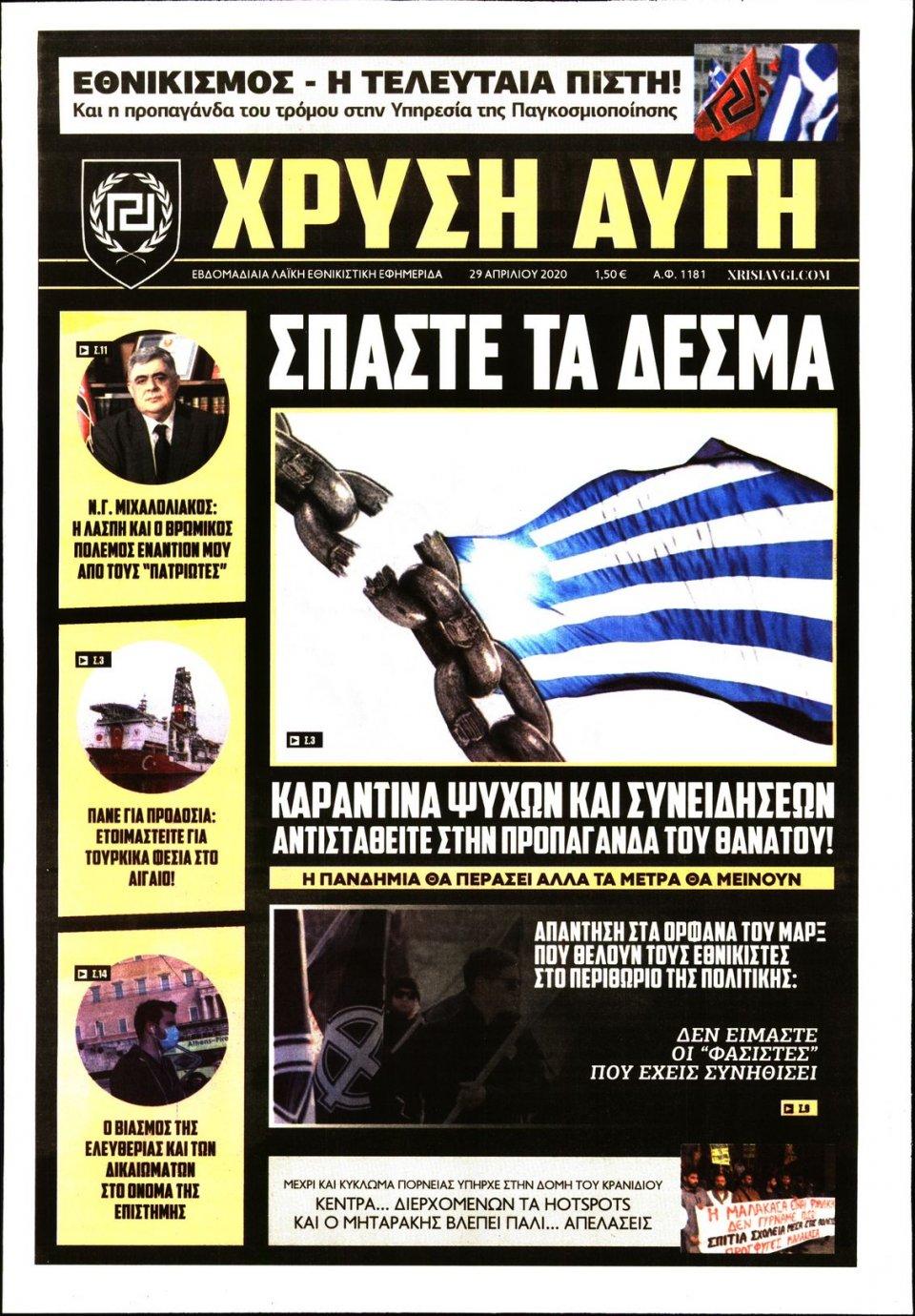 Πρωτοσέλιδο Εφημερίδας - ΧΡΥΣΗ ΑΥΓΗ - 2020-04-29