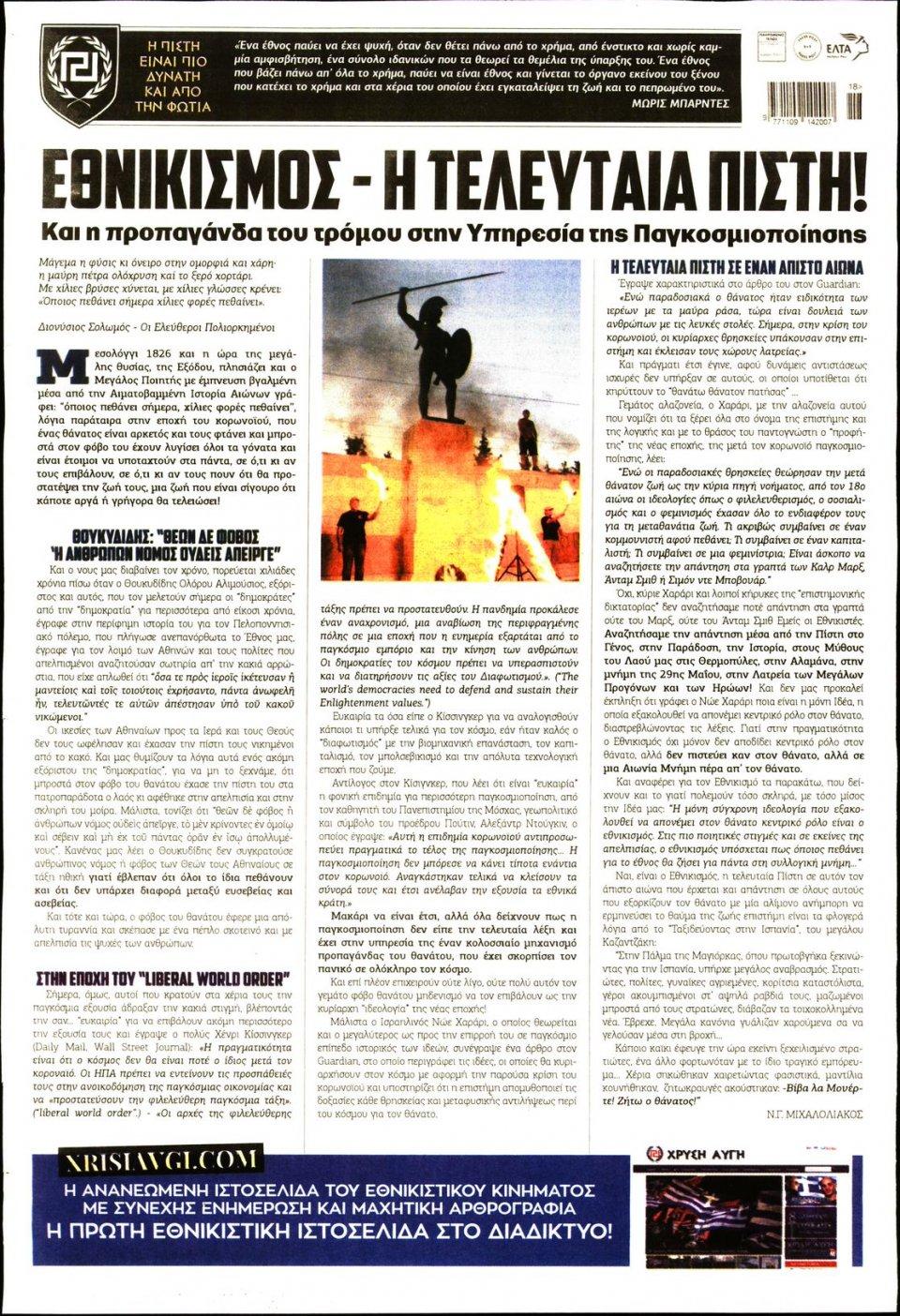 Οπισθόφυλλο Εφημερίδας - ΧΡΥΣΗ ΑΥΓΗ - 2020-04-29