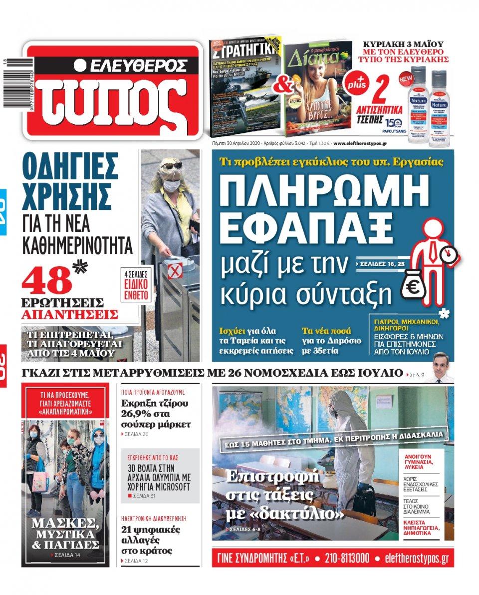 Πρωτοσέλιδο Εφημερίδας - Ελεύθερος Τύπος - 2020-04-30