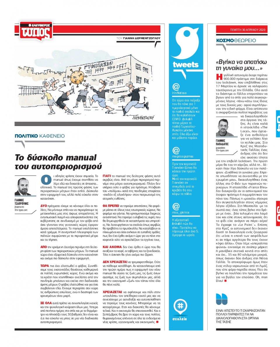 Οπισθόφυλλο Εφημερίδας - Ελεύθερος Τύπος - 2020-04-30