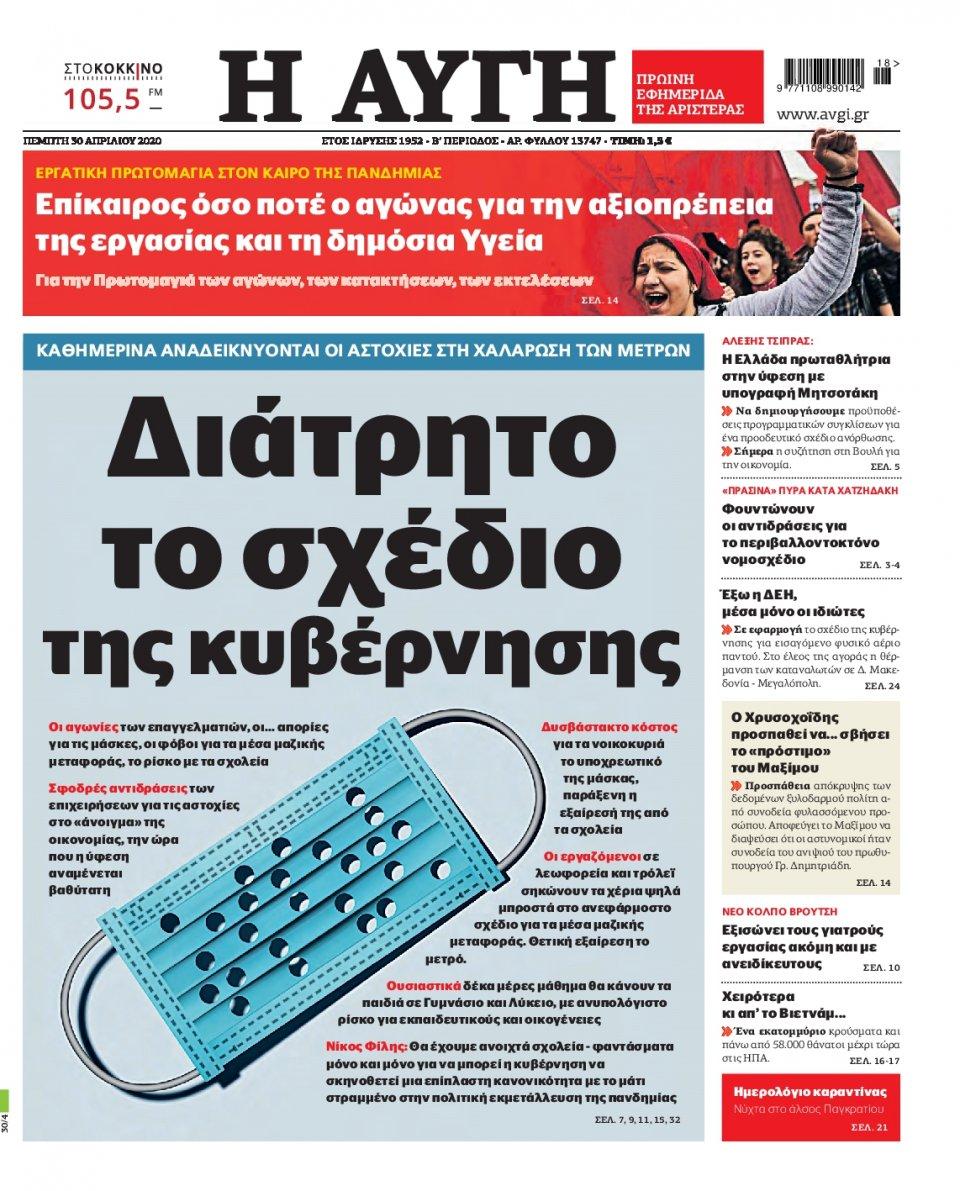 Πρωτοσέλιδο Εφημερίδας - Αυγή - 2020-04-30