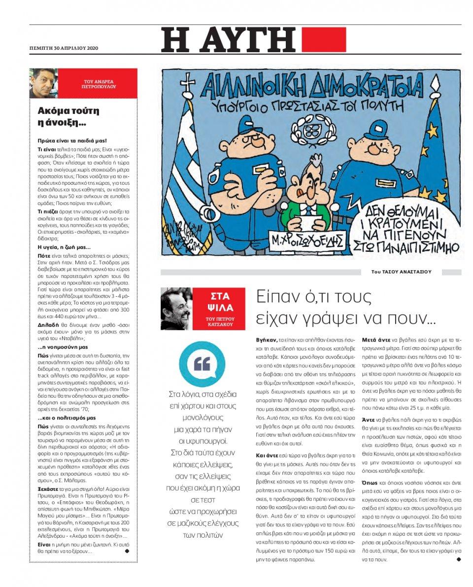 Οπισθόφυλλο Εφημερίδας - Αυγή - 2020-04-30