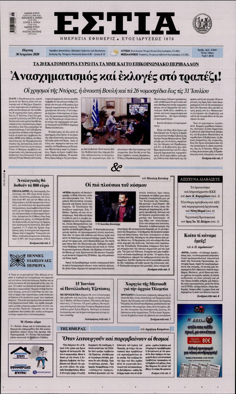 Πρωτοσέλιδο Εφημερίδας - Εστία - 2020-04-30