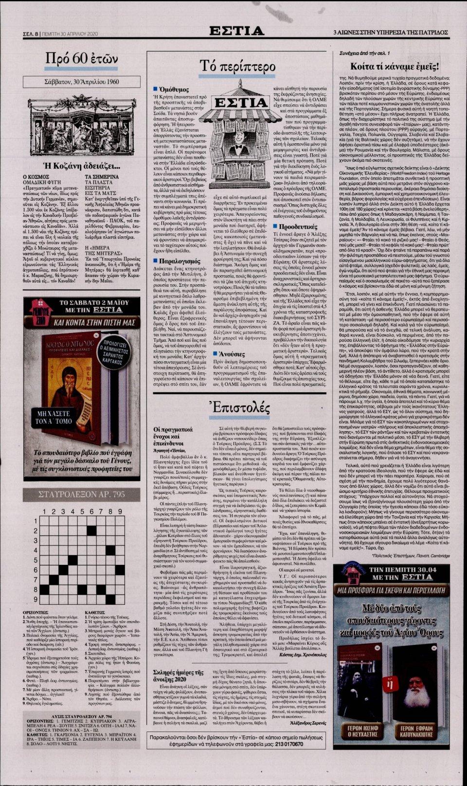 Οπισθόφυλλο Εφημερίδας - Εστία - 2020-04-30