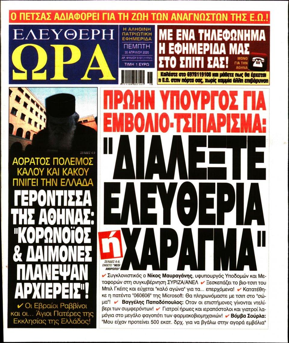 Πρωτοσέλιδο Εφημερίδας - Ελεύθερη Ώρα - 2020-04-30