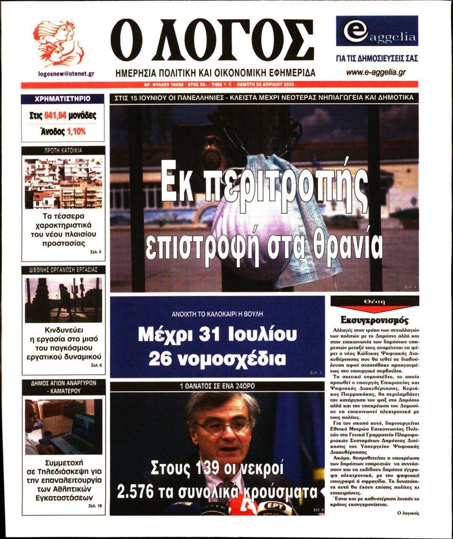 Πρωτοσέλιδο Εφημερίδας - Λόγος - 2020-04-30