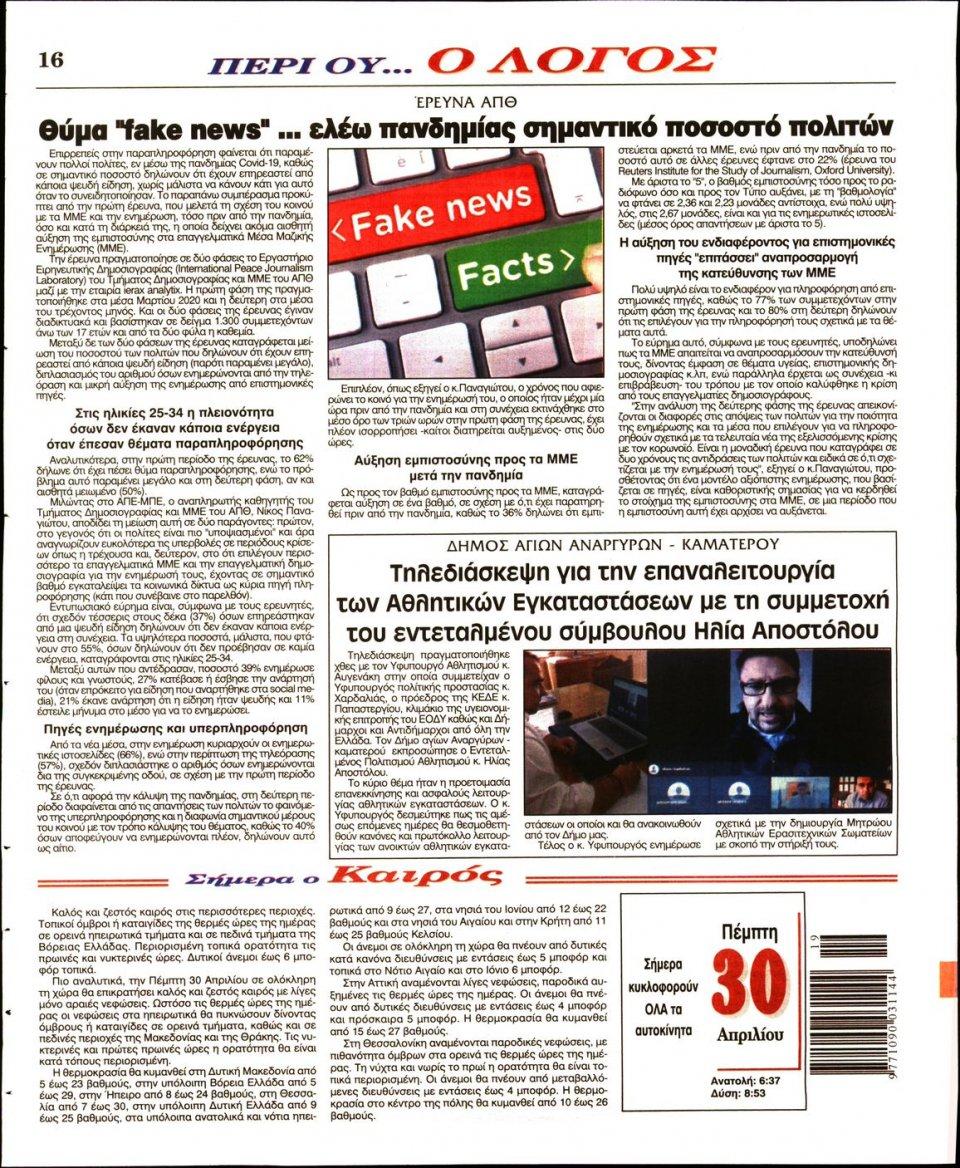 Οπισθόφυλλο Εφημερίδας - Λόγος - 2020-04-30