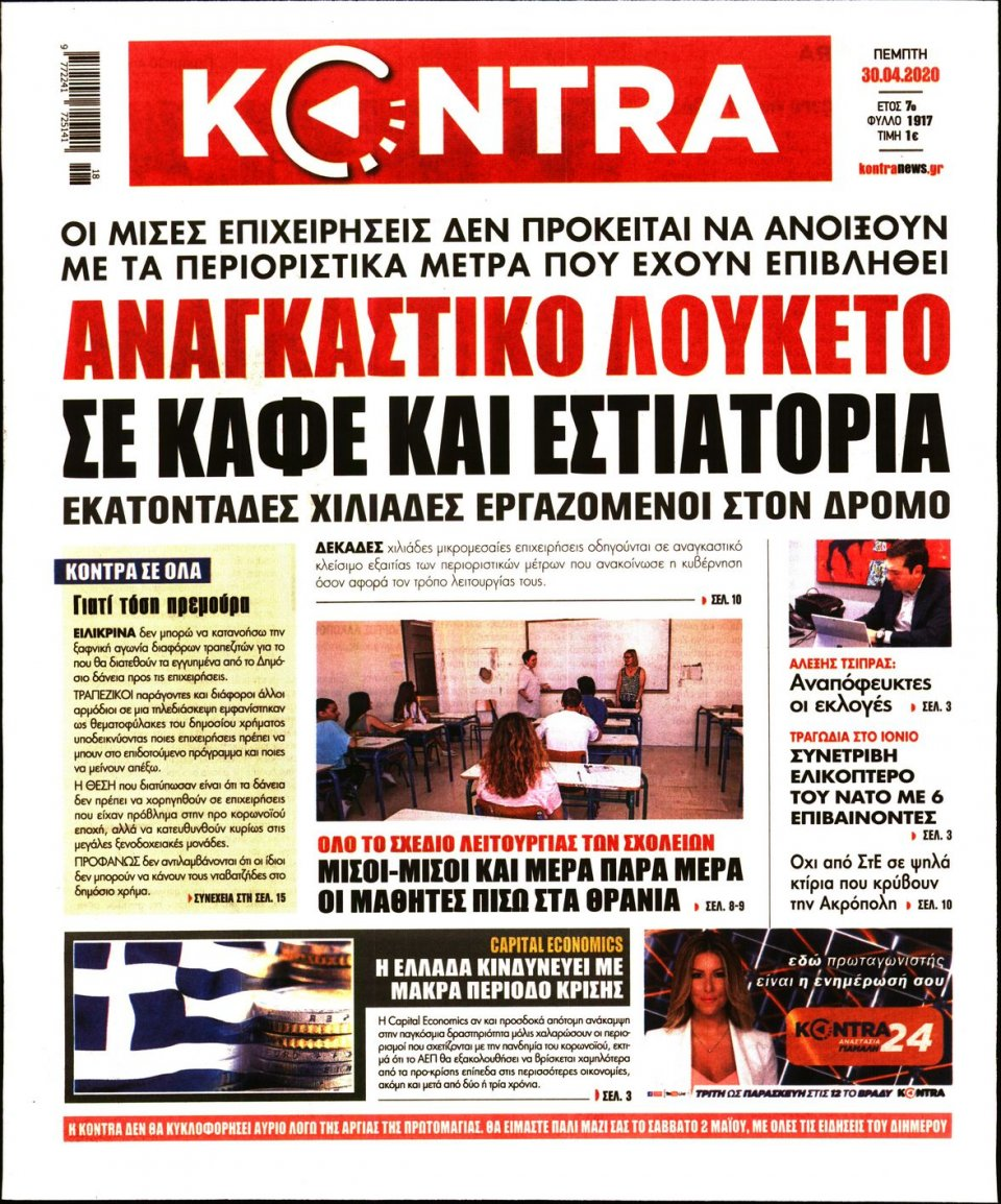 Πρωτοσέλιδο Εφημερίδας - KONTRA NEWS - 2020-04-30