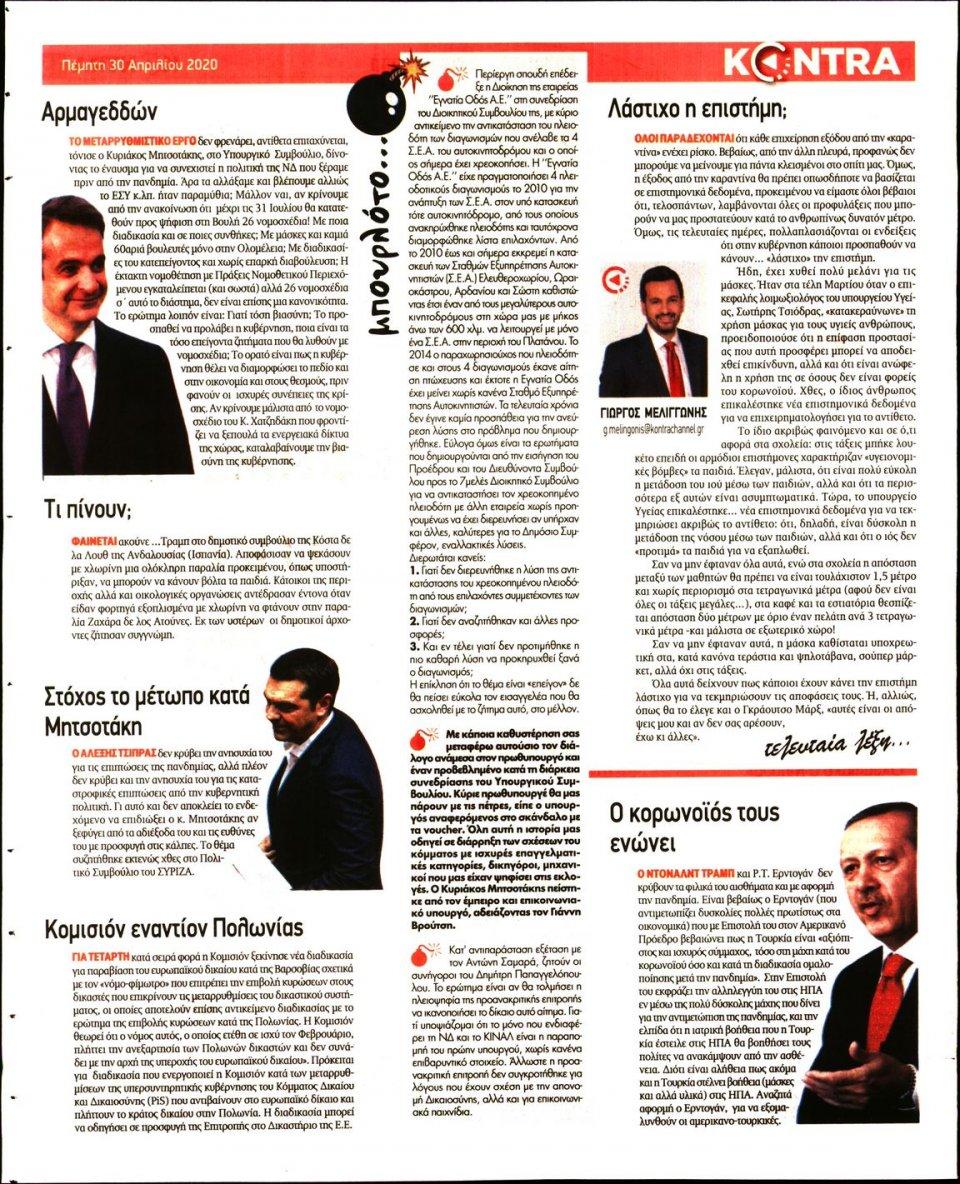 Οπισθόφυλλο Εφημερίδας - KONTRA NEWS - 2020-04-30