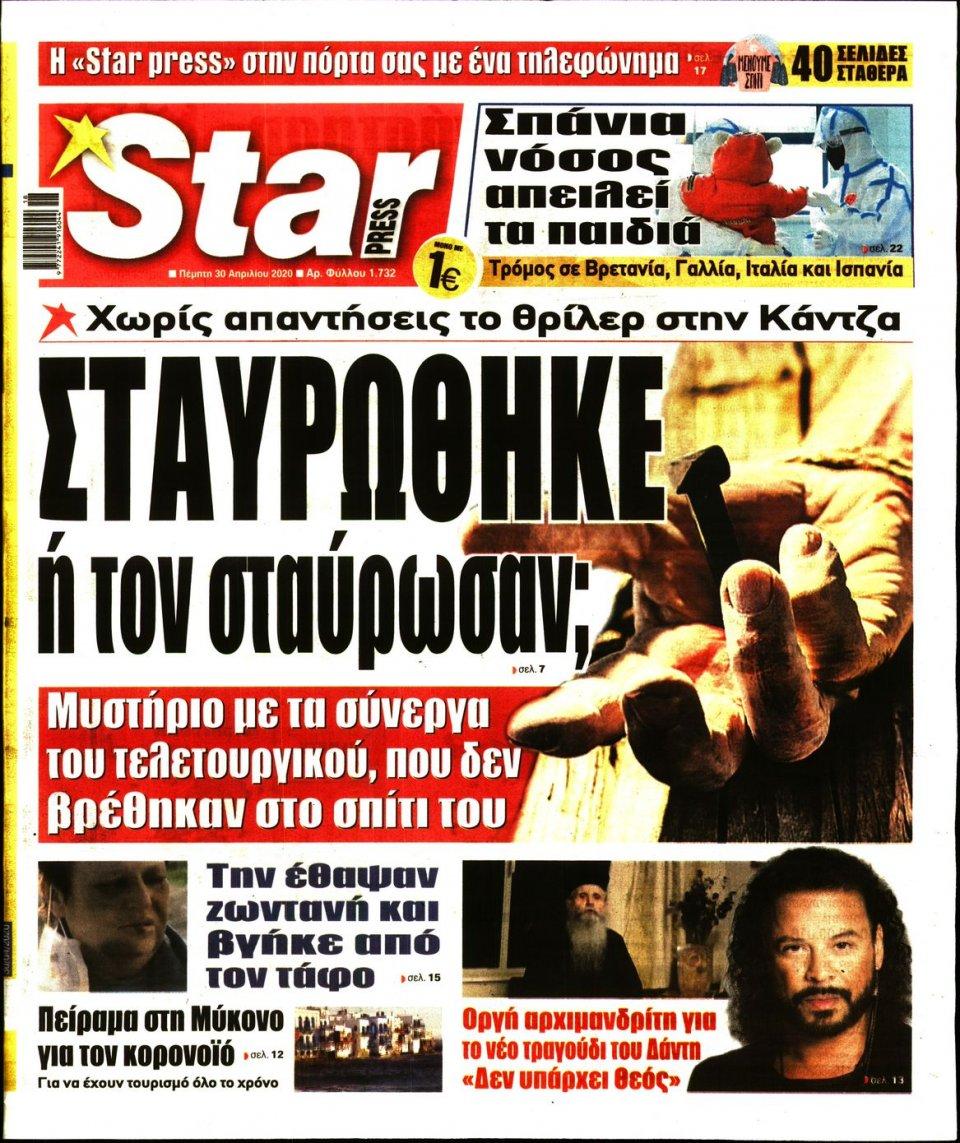 Πρωτοσέλιδο Εφημερίδας - STAR PRESS - 2020-04-30