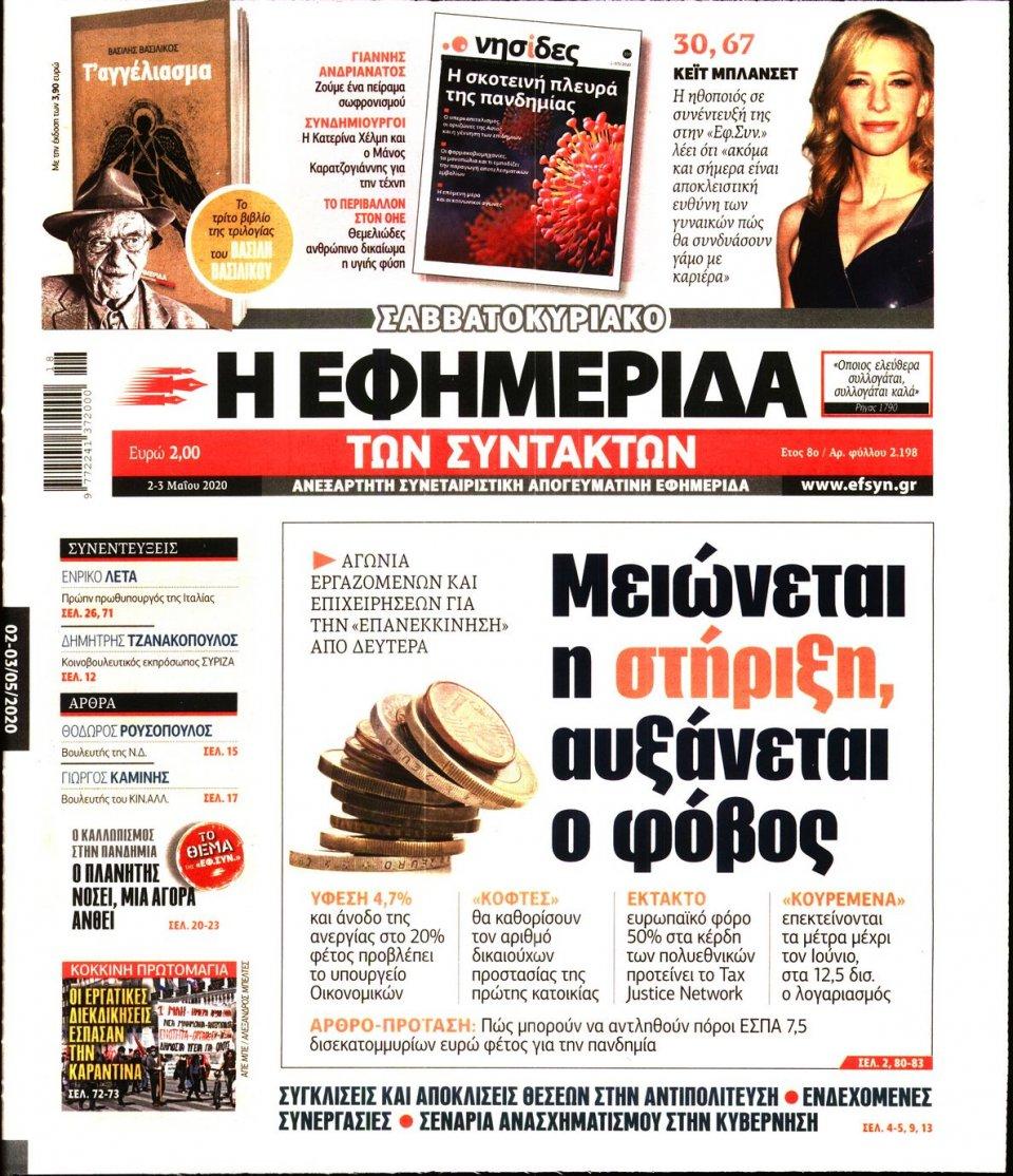 Πρωτοσέλιδο Εφημερίδας - Η ΕΦΗΜΕΡΙΔΑ ΤΩΝ ΣΥΝΤΑΚΤΩΝ - 2020-05-02