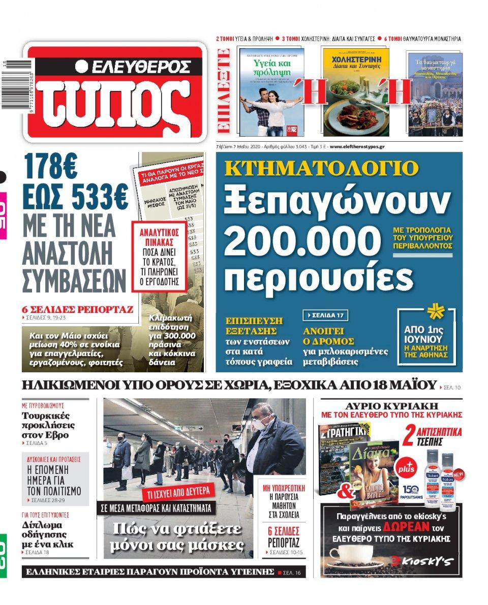 Πρωτοσέλιδο Εφημερίδας - Ελεύθερος Τύπος - 2020-05-02