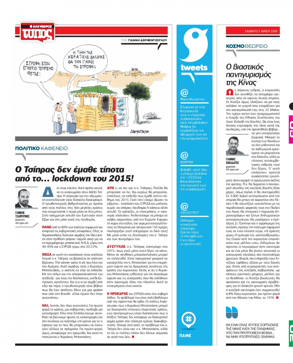 Οπισθόφυλλο Εφημερίδας - Ελεύθερος Τύπος - 2020-05-02