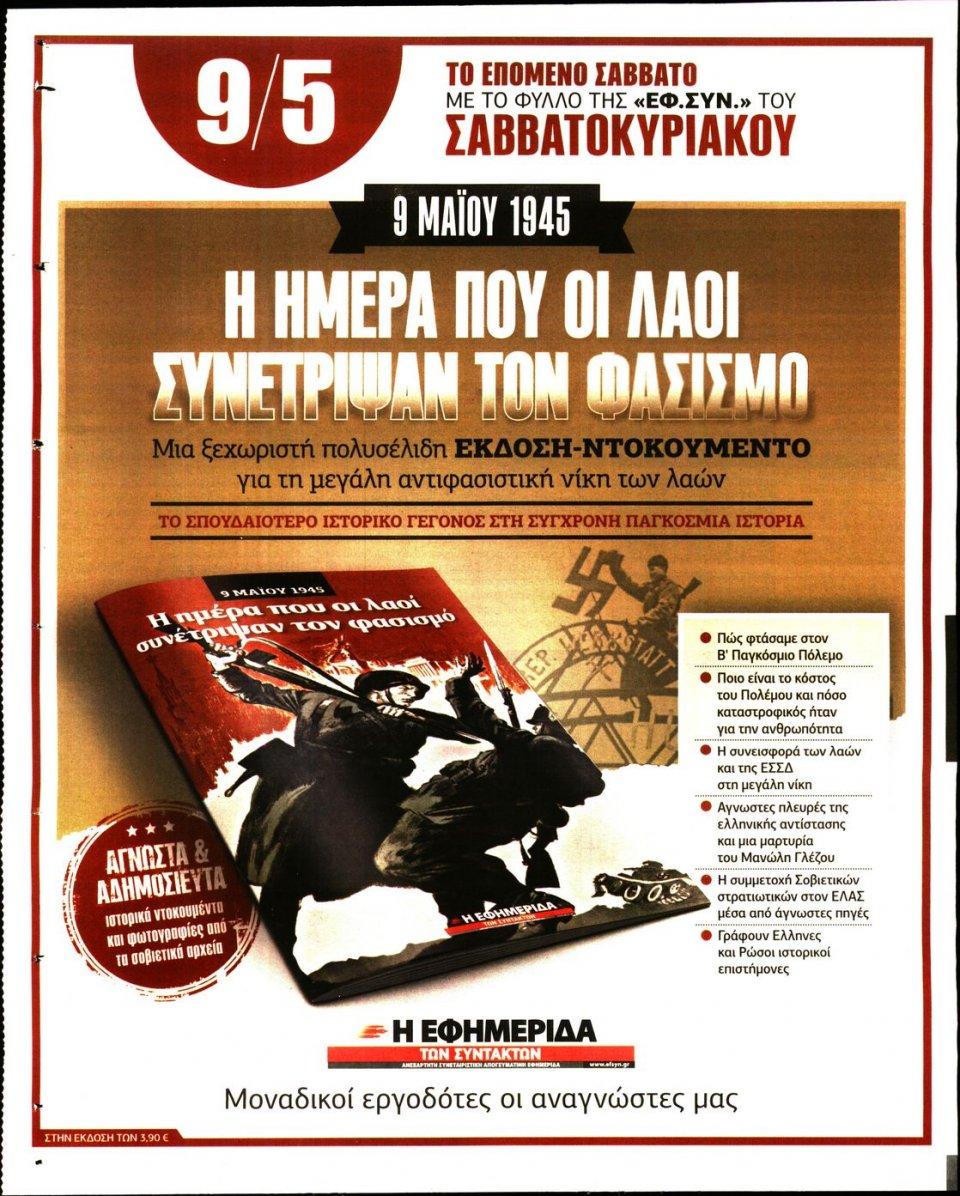 Οπισθόφυλλο Εφημερίδας - Η ΕΦΗΜΕΡΙΔΑ ΤΩΝ ΣΥΝΤΑΚΤΩΝ - 2020-05-02