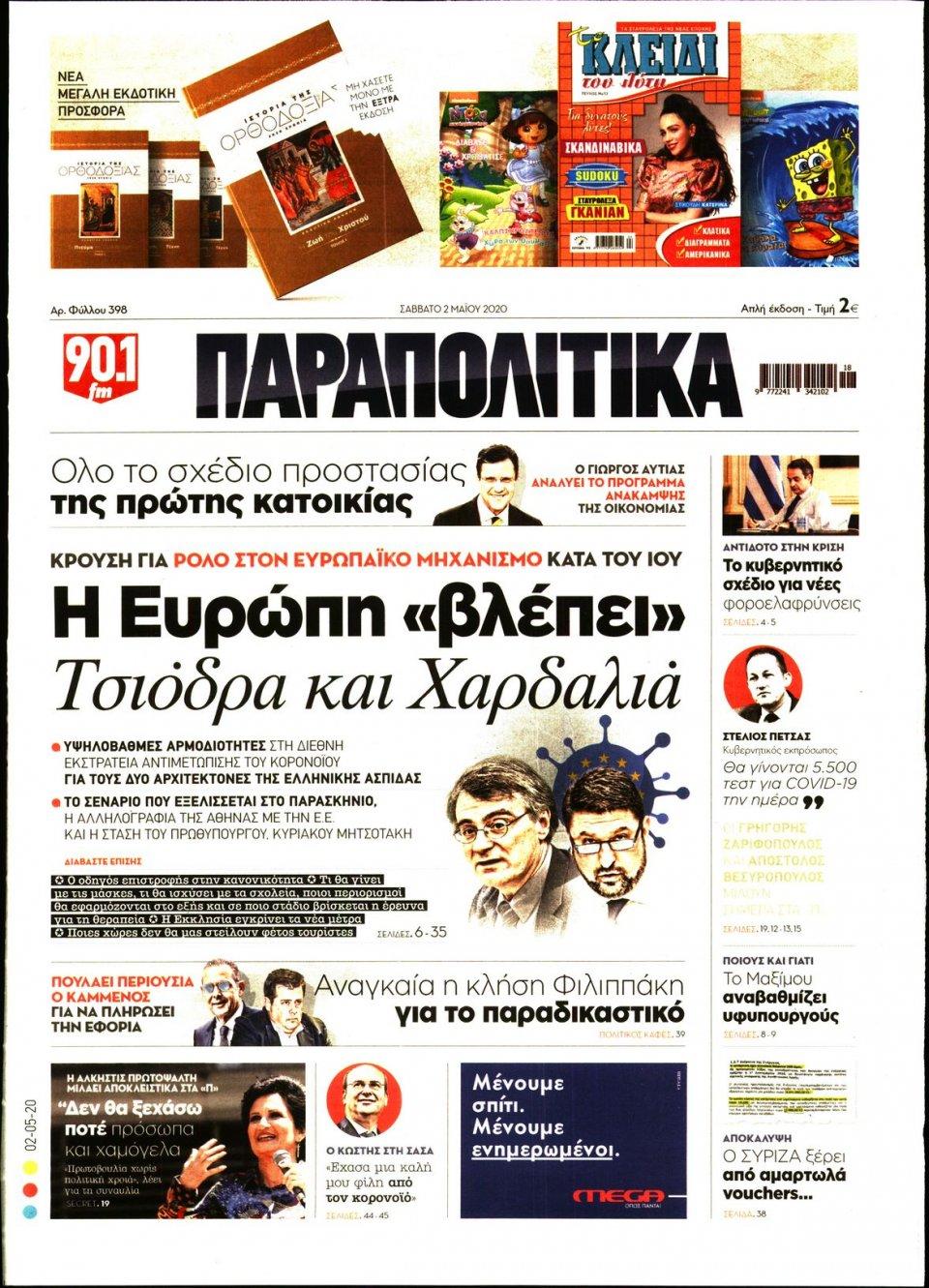 Πρωτοσέλιδο Εφημερίδας - ΠΑΡΑΠΟΛΙΤΙΚΑ - 2020-05-02