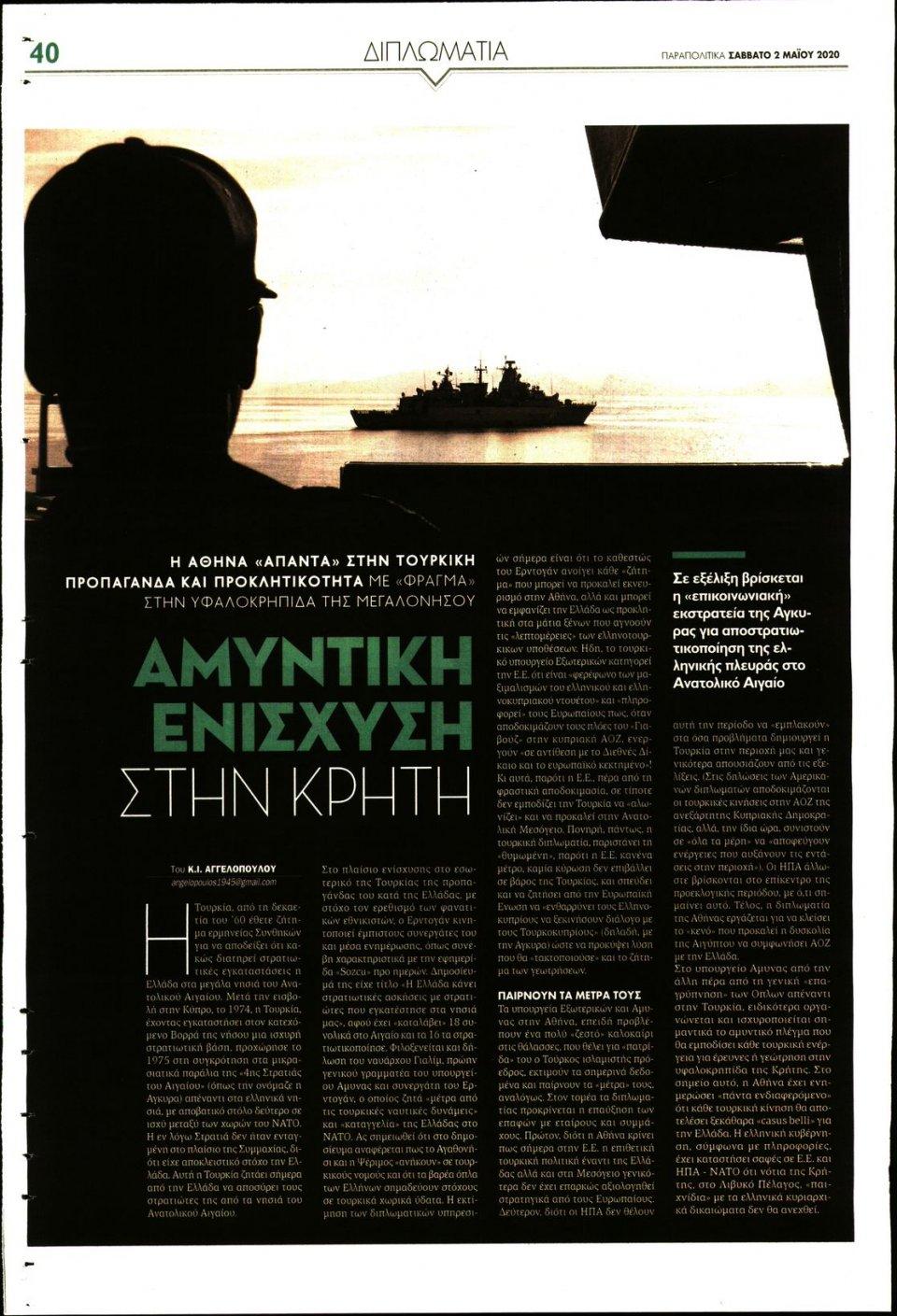 Οπισθόφυλλο Εφημερίδας - ΠΑΡΑΠΟΛΙΤΙΚΑ - 2020-05-02
