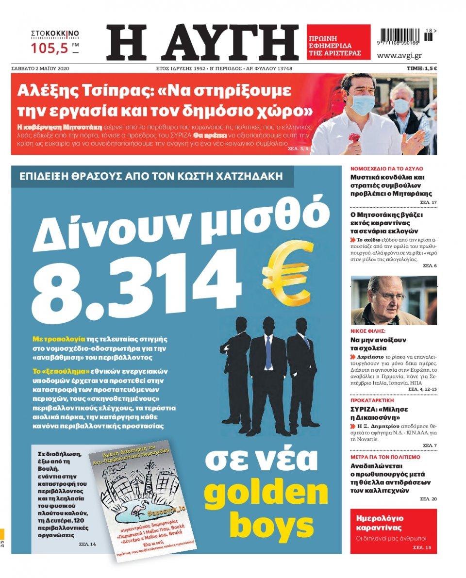 Πρωτοσέλιδο Εφημερίδας - Αυγή - 2020-05-02