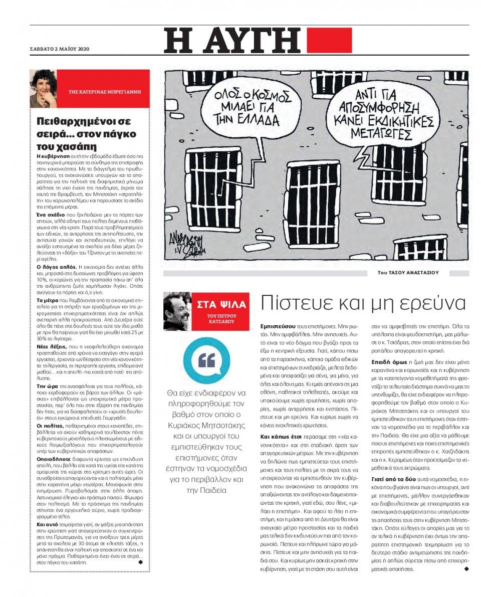 Οπισθόφυλλο Εφημερίδας - Αυγή - 2020-05-02