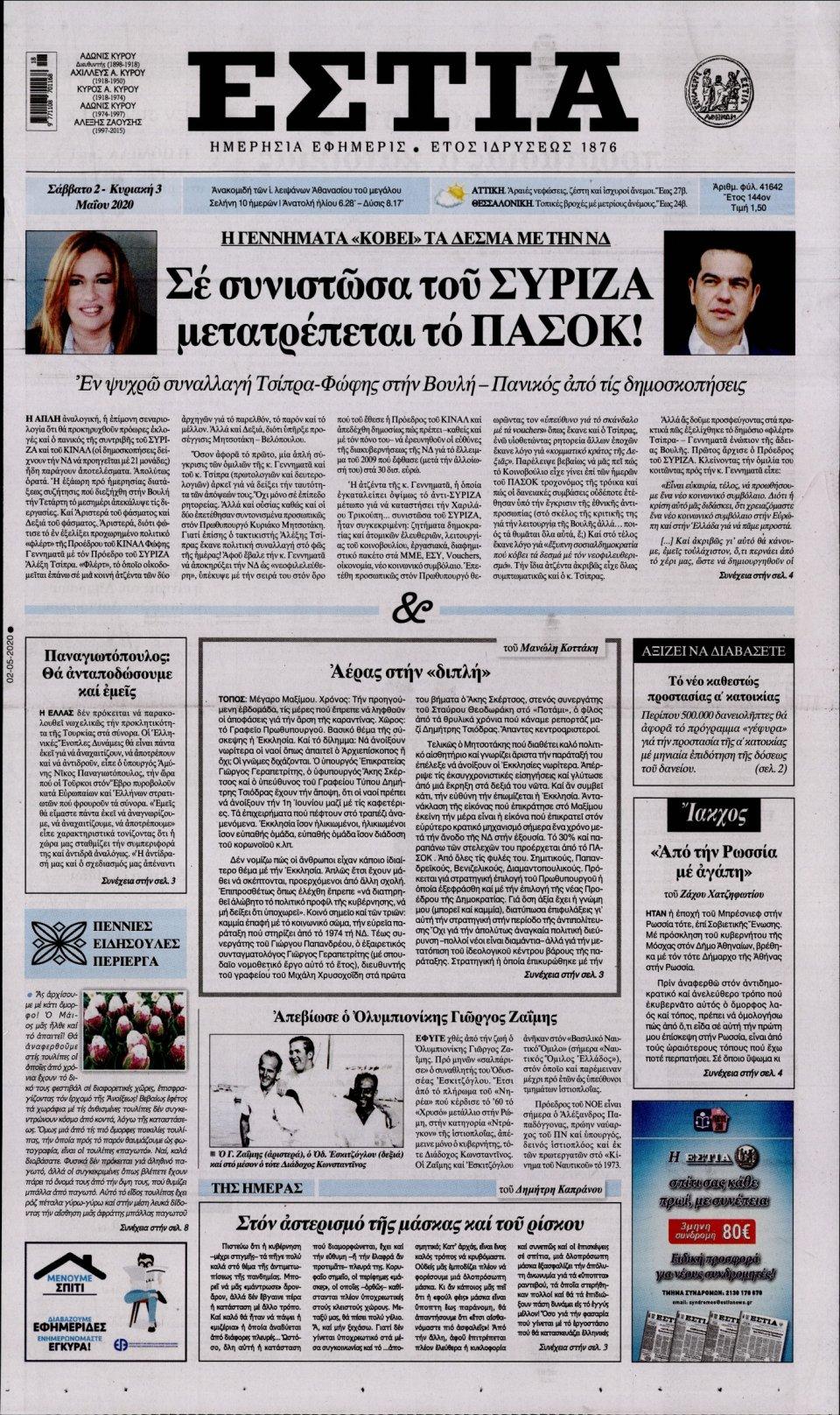 Πρωτοσέλιδο Εφημερίδας - Εστία - 2020-05-02