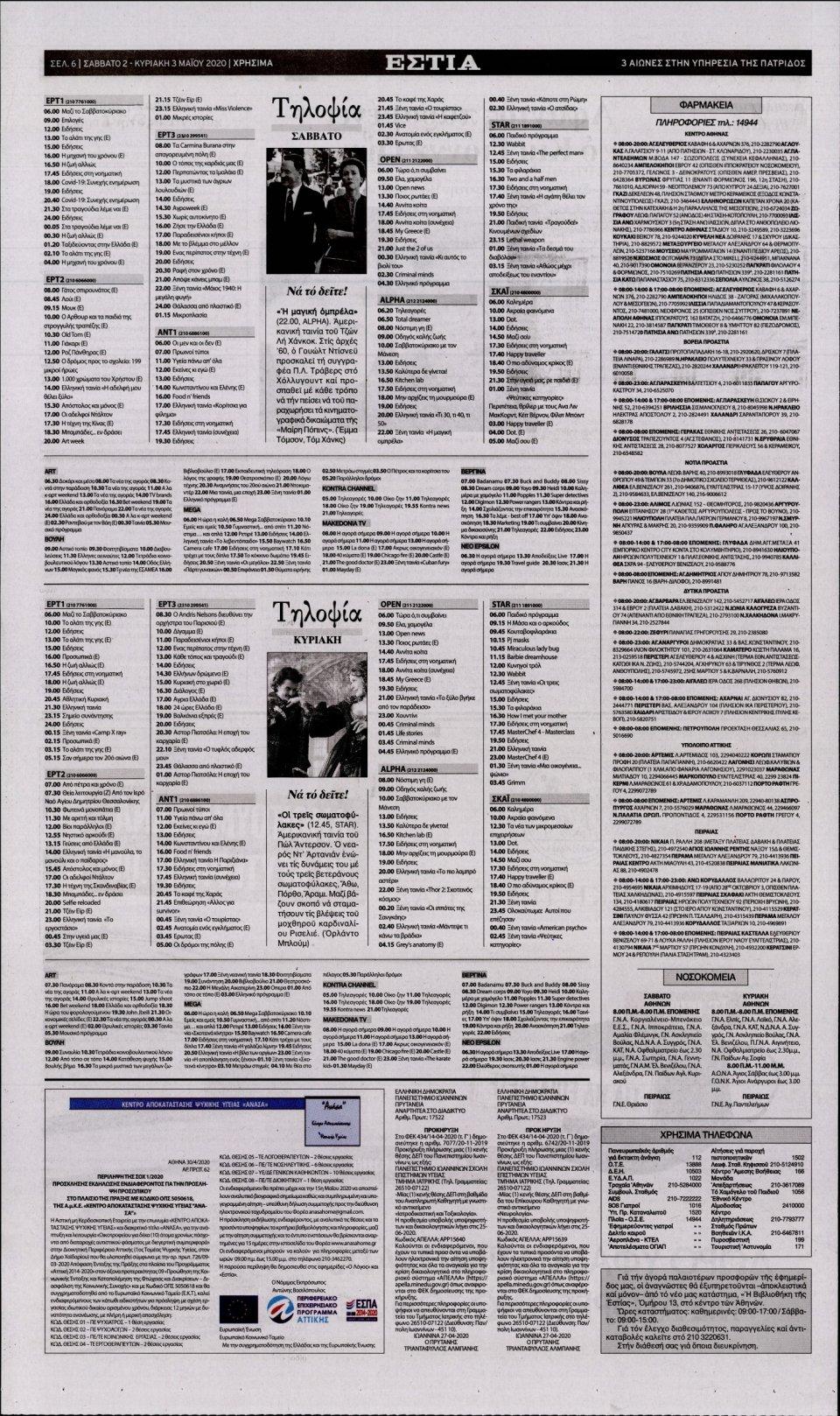 Οπισθόφυλλο Εφημερίδας - Εστία - 2020-05-02