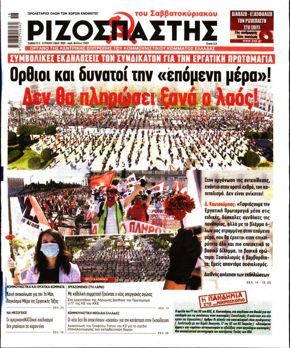 Πρωτοσέλιδο Εφημερίδας - Ριζοσπάστης - 2020-05-02