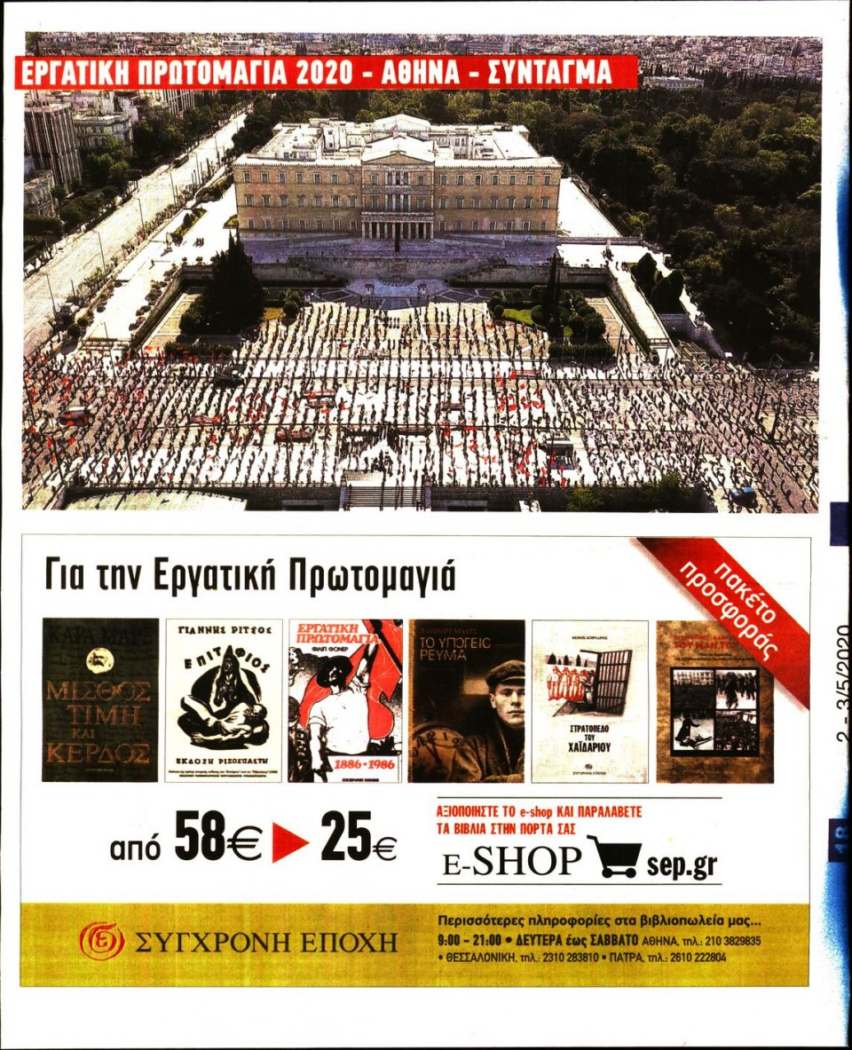 Οπισθόφυλλο Εφημερίδας - Ριζοσπάστης - 2020-05-02