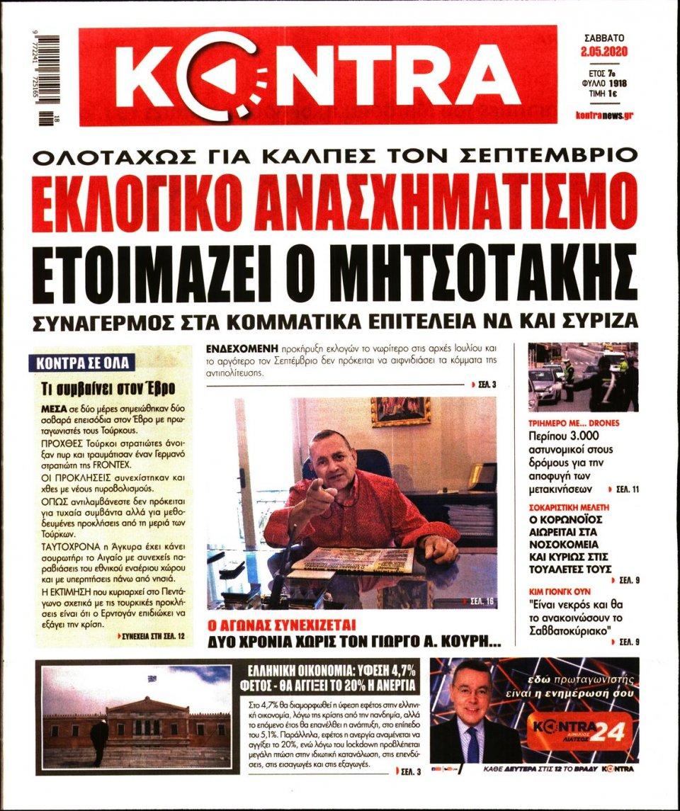 Πρωτοσέλιδο Εφημερίδας - KONTRA NEWS - 2020-05-02