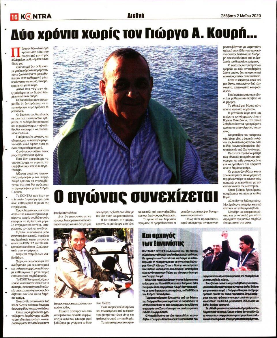 Οπισθόφυλλο Εφημερίδας - KONTRA NEWS - 2020-05-02