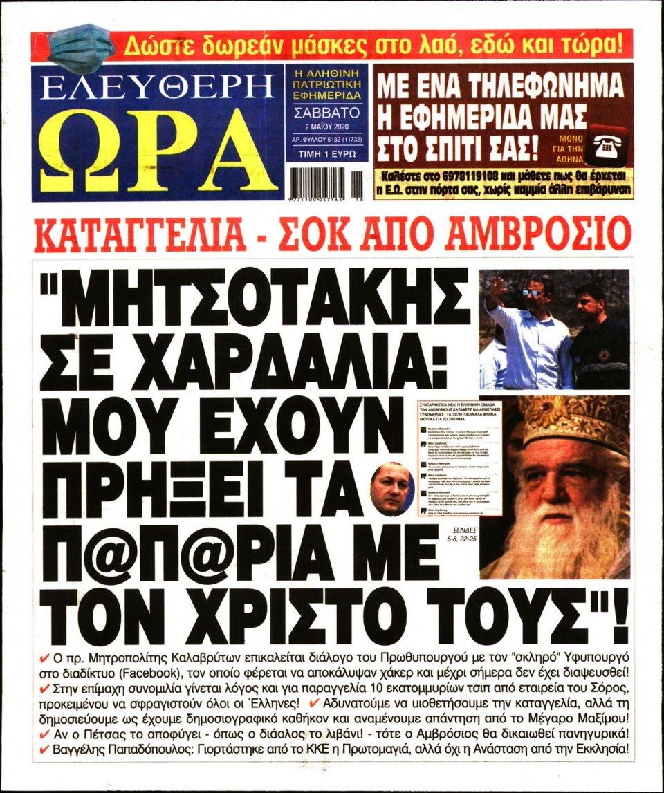 Πρωτοσέλιδο Εφημερίδας - Ελεύθερη Ώρα - 2020-05-02
