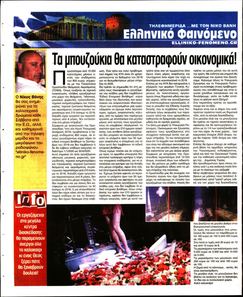 Οπισθόφυλλο Εφημερίδας - Ελεύθερη Ώρα - 2020-05-02