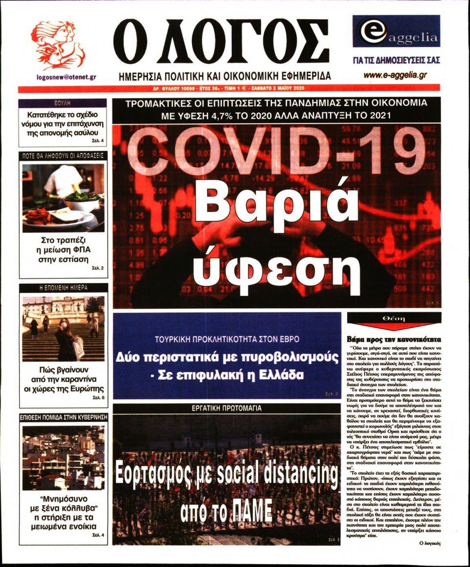 Πρωτοσέλιδο Εφημερίδας - Λόγος - 2020-05-02