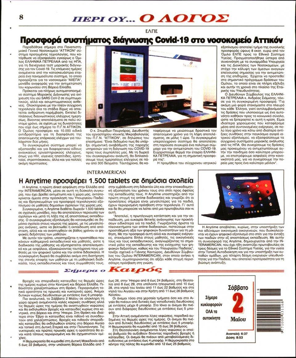 Οπισθόφυλλο Εφημερίδας - Λόγος - 2020-05-02