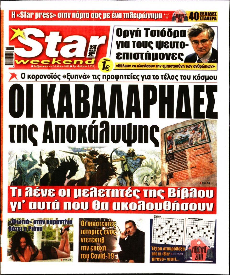 Πρωτοσέλιδο Εφημερίδας - STAR PRESS - 2020-05-02
