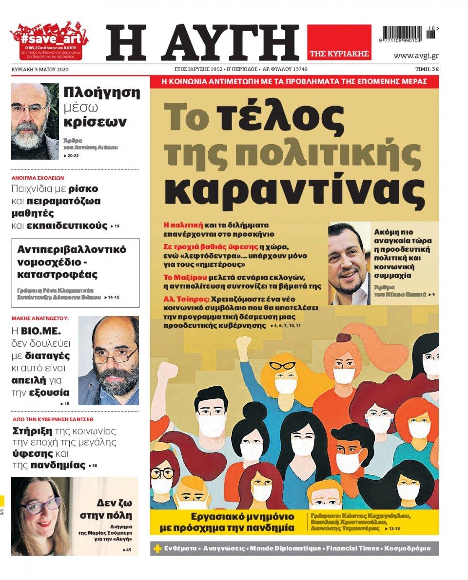 Πρωτοσέλιδο Εφημερίδας - Αυγή - 2020-05-03