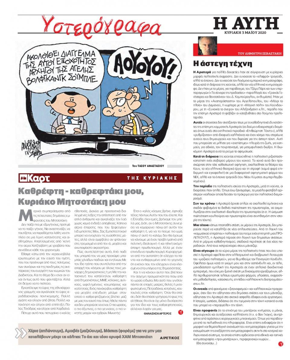 Οπισθόφυλλο Εφημερίδας - Αυγή - 2020-05-03