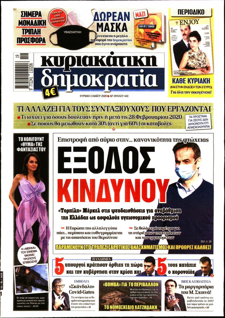 Πρωτοσέλιδο Εφημερίδας - ΚΥΡΙΑΚΑΤΙΚΗ ΔΗΜΟΚΡΑΤΙΑ - 2020-05-03